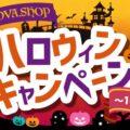 10月のフェア<FUNOVA.SHOP>